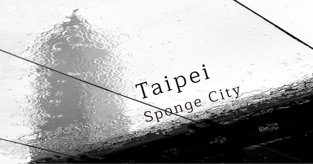 Sponge City: ดูแนวคิดเมืองฟองน้ำของไทเป เมืองที่ฝนตก (เกือบ) ตลอดเวลา