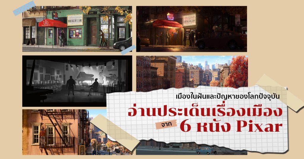เมืองในฝันและปัญหาของโลกปัจจุบัน อ่านประเด็นเรื่องเมืองจาก 6 หนัง Pixar