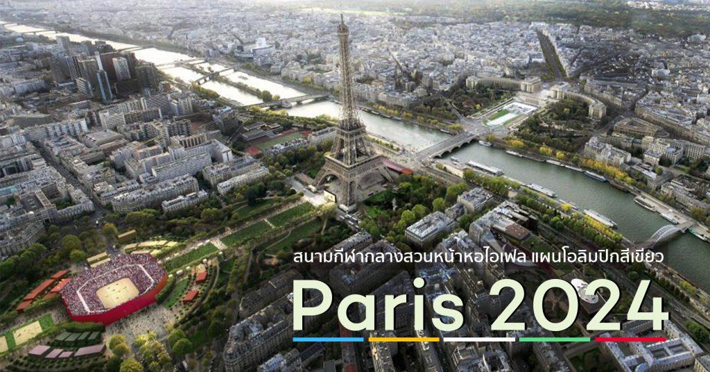 สนามกีฬากลางสวนหน้าหอไอเฟล แผนโอลิมปิกสีเขียว Paris 2024