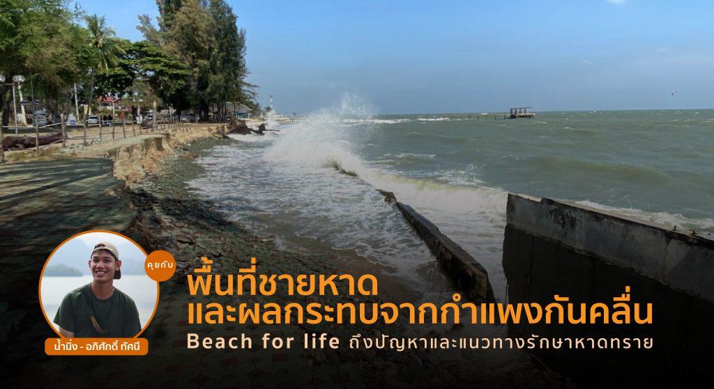 พื้นที่ชายหาดและผลกระทบจากกำแพงกันคลื่น คุยกับ Beach for life ถึงปัญหาและแนวทางรักษาหาดทราย