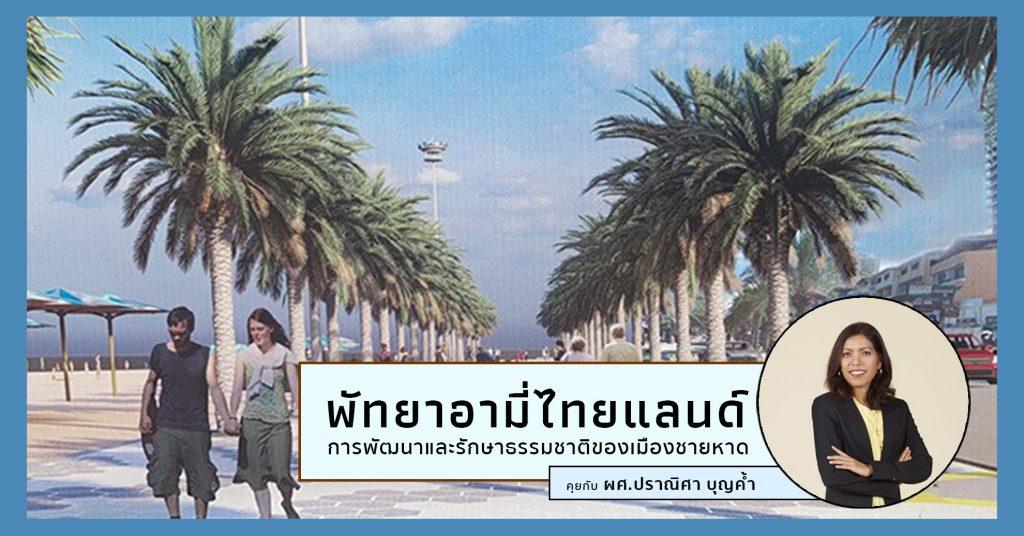 พัทยาอามี่ไทยแลนด์ การพัฒนาและรักษาธรรมชาติของเมืองชายหาด คุยกับ ผศ.ปราณิศา บุญค้ำ